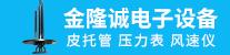 福安金隆诚电子设备有限公司