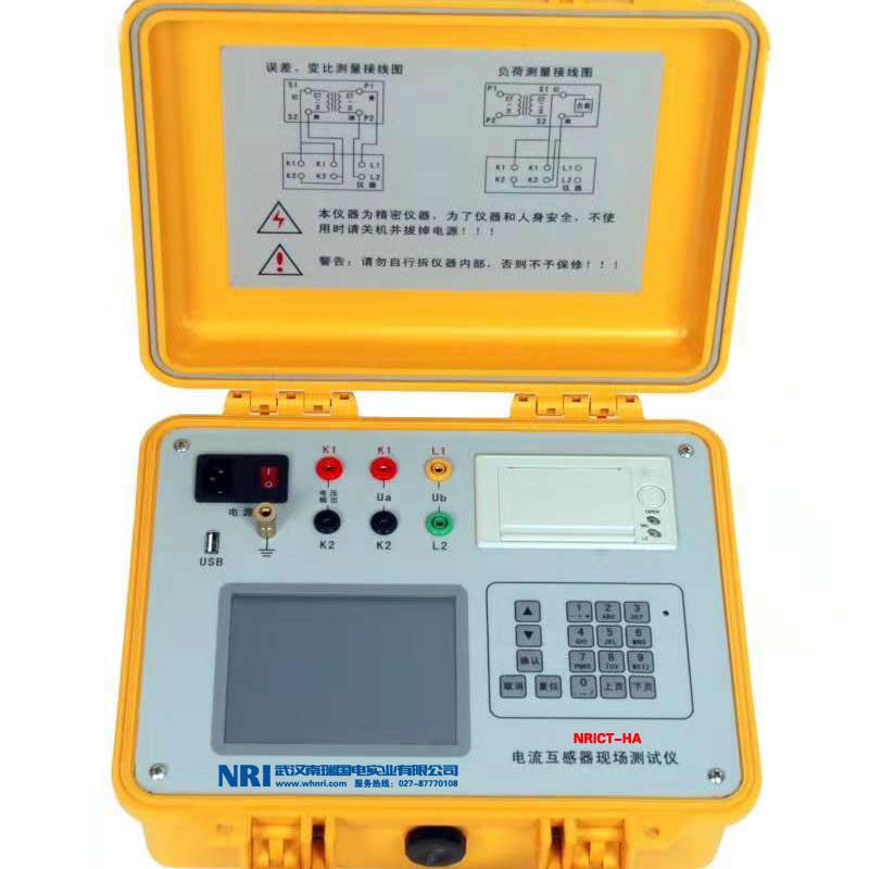 NRICT-HA 电流互感器现场测试仪