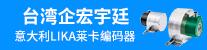 台湾企宏宇廷
