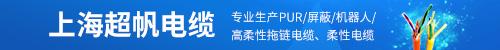 上海超帆电缆