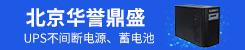 北京華譽鼎盛有限公司