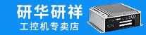 研华研祥工控专卖店