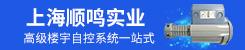 上海顺鸣实业