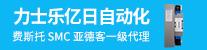 深圳市力士乐亿日自动化设备有限