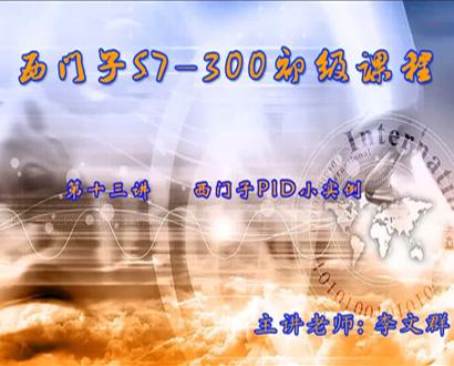西门子S7-300初级课程