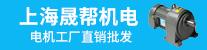 晟帮机电(上海)有限公司