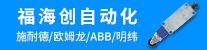 深圳福海创自动化科技有限公司