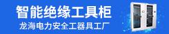 龙海电力安全工器具工厂
