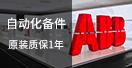 ABB官方自营店