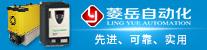 上海菱岳自动化科技有限公司