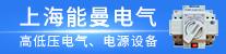 上海能曼电气