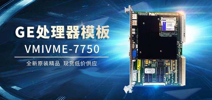 VMIVME-7750 全新原装正品