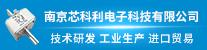 南京芯科利电子科技有限公司