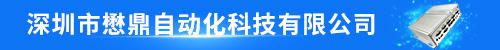 深圳市懋鼎自动化科技有限公司