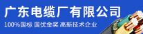 广东电缆厂有限公司旗舰店