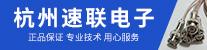 杭州速联电子有限责任公司