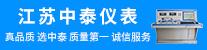 江苏中泰仪表有限公司
