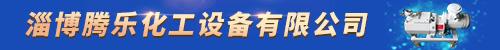 淄博腾乐化工设备有限公司