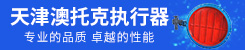 天津澳托克执行器技术有限公司