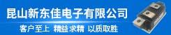 昆山新东佳电子有限公司