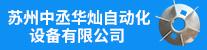 苏州中丞华灿自动化设备有限公司