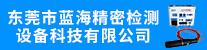 东莞市蓝海精密检测设备科技有限
