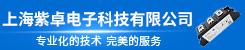 上海紫卓电子科技有限公司