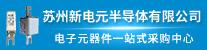 苏州新电元半导体有限公司