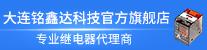 大连铭鑫达科技官方旗舰店