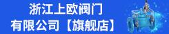 浙江上欧阀门有限公司【旗舰店】