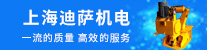 上海迪萨机电