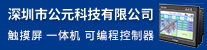 深圳市公元科技有限公司