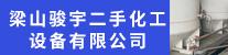 梁山骏宇二手化工设备有限公司