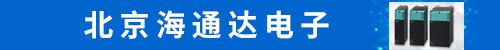 北京海通达电子