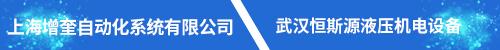 上海增奎自动化系统有限公司