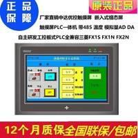 中达优控MM-20MR-6MT-450A-FX-A 厂家直销4.5寸触摸屏PLC一体机 原装现货 假一赔十 买10送1
