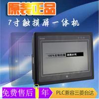 中达优控触摸彩色一体机MM-40MR-12MT-700C(热电偶)