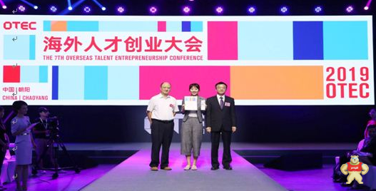 德国工业机器人项目夺得OTEC创业大赛头衔