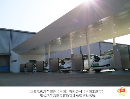 三菱电机EV充放电在上海智慧能源中心展示