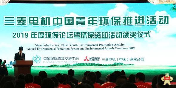 三菱电机中国青年环保推进活动在北京举行