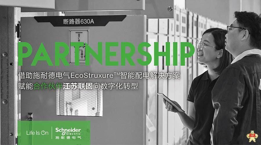 施耐德电气联手联固电气提供智能配电方案及运维服务给江阴市高新区管委会大楼