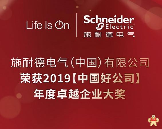 施耐德电气荣获2019中国好公司年度卓越企业大奖