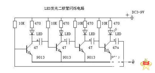 了解一下LED发光二极管闪烁电路图