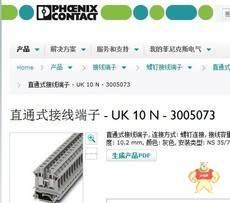 UK 10 N 3005073