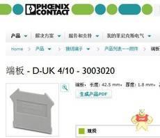 D-UK 4/10 3003020