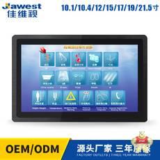 15.6寸嵌入式工业显示器
