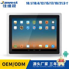10.4寸工业安卓平板电脑