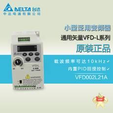 VFD002L21A