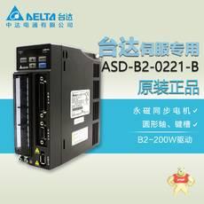 ASD-B2-0221-B