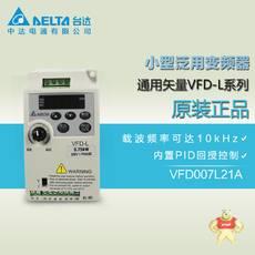 VFD007L21A